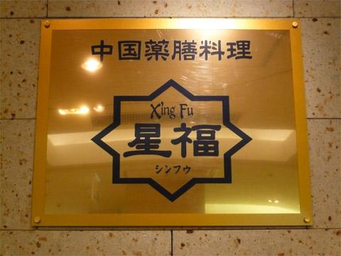 中国薬膳料理 星福 看板