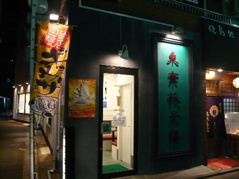 東京餃子楼10