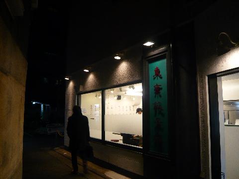 東京餃子楼9