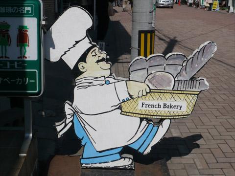 フランスベーカリー 看板