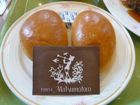 日比谷マツモトロー ロールパン