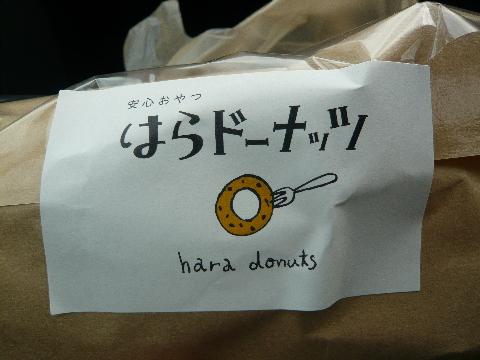はらドーナッツ10