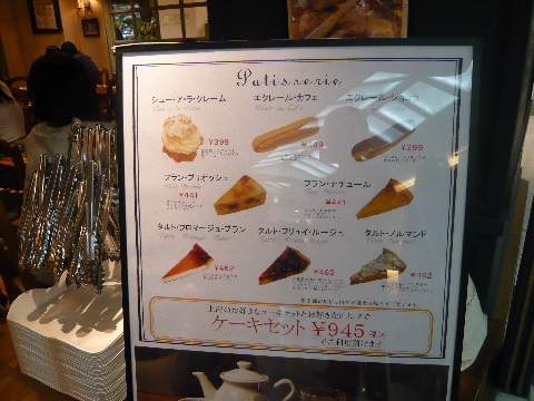 PAUL 玉川店 CAFEメニュー