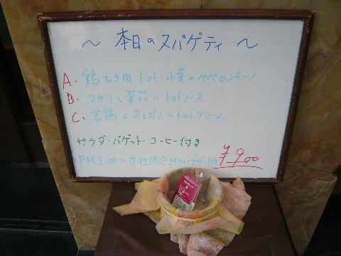 クチーナ・ダ・アマノ メニュー