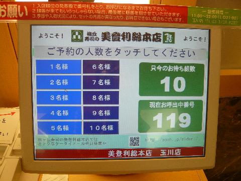寿司の美登利 玉川高島屋店 順番受付の機械