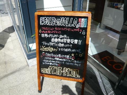エコール・クリオロ 中目黒2