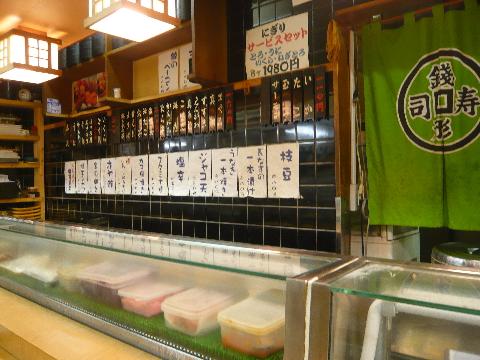 銭形寿司 店内