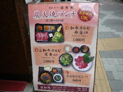 焼肉レストラン清香苑 看板