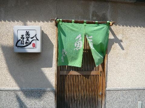 経堂美登利寿司11