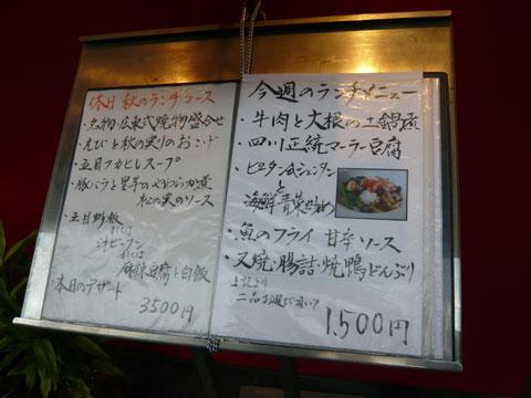 新宿 古月 メニュー