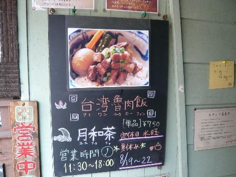 台湾茶藝館 月和茶 看板2