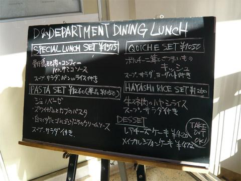 D&DEPARTMENT DINING メニュー