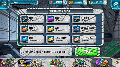 ★3チケット_フル