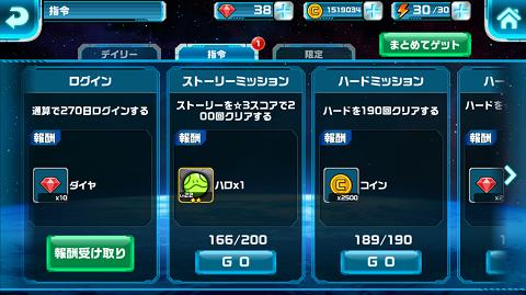 ガンダムウォーズ_通算270日