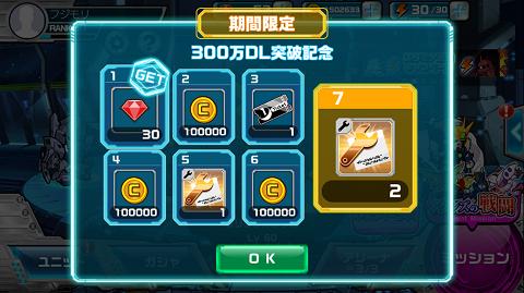 300万ダウンロード記念_明細