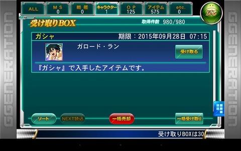 Screenshot_2015-08-31-21-57-18
