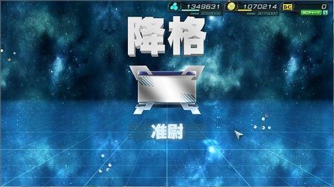 ガンジオ20150626-03降格