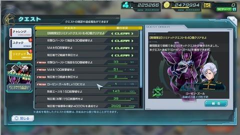 ガンジオ20150628-05ローゼン