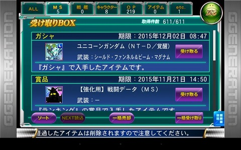 Screenshot_2015-11-02-08-50-40
