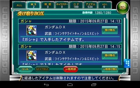 Screenshot_2015-08-31-22-30-51