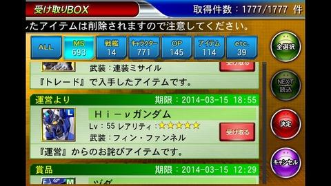 Screenshot_2014-02-14-00-36-04