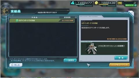 ガンジオ20150611-03