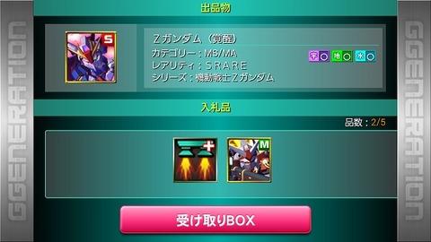 Screenshot_2014-12-05-20-39-42