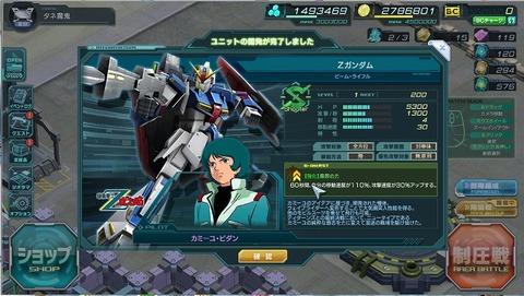 ガンジオ20150703-01Z完成