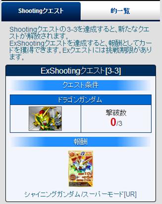 G-Shootingキングオブハートは君だ!!⑮
