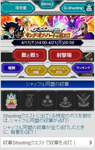 G-Shootingキングオブハートは君だ!!⑩