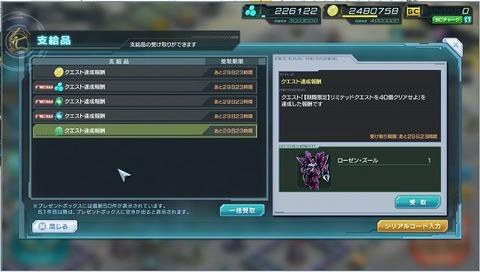 ガンジオ20150628-06ローゼン