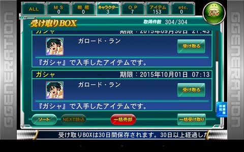 Screenshot_2015-09-01-07-22-29