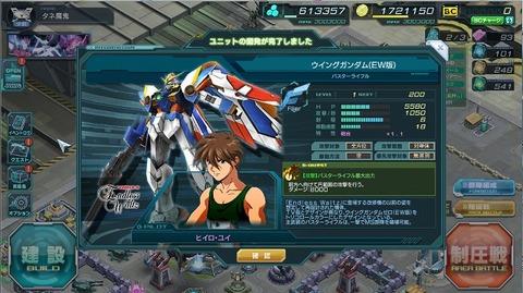 ガンジオ20150624-02ウイング完成
