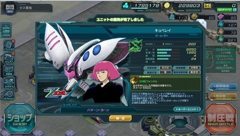 ガンジオ20150708-09