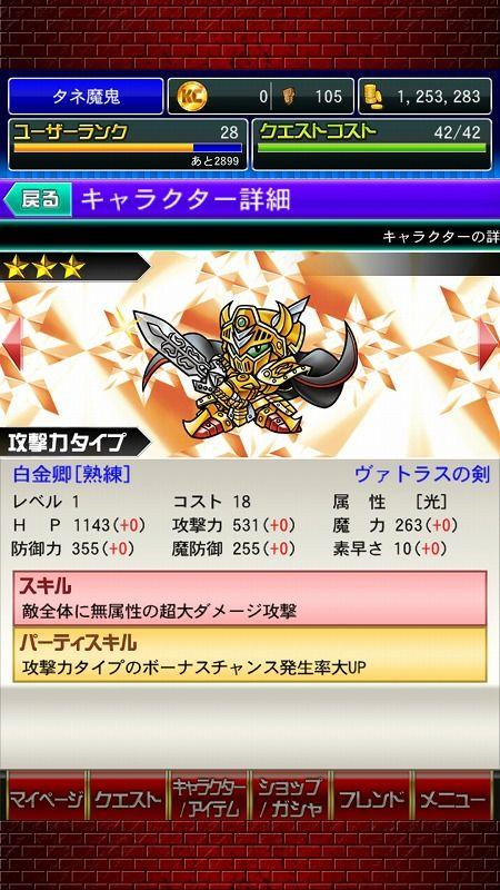 Screenshot_2014-05-01-13-57-29