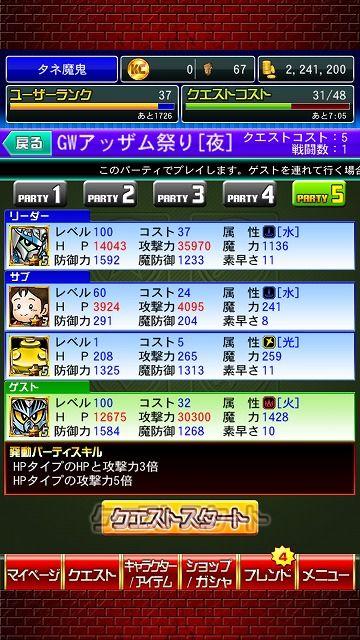Screenshot_2014-05-06-21-50-57