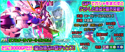 FRガシャMSリミックス00-Rステ
