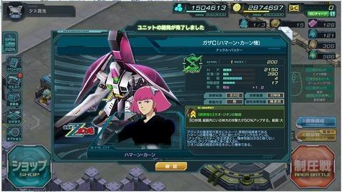 ガンジオ20150703-03ハマガサ完成02