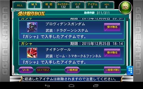Screenshot_2015-11-25-18-17-28
