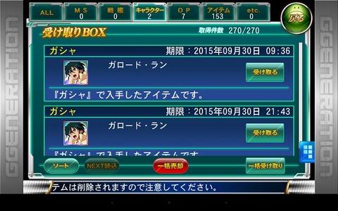 Screenshot_2015-08-31-21-49-04