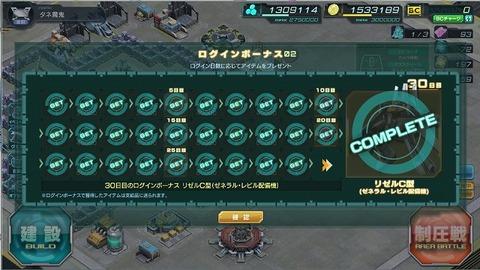 ガンジオ20150611-01