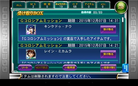 Screenshot_2015-11-07-14-35-59
