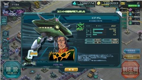 ガンジオ20150628-02ビグザム完成