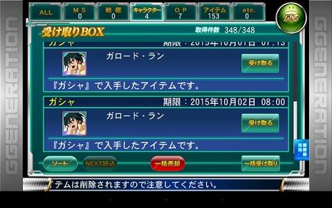 Screenshot_2015-09-02-09-33-06
