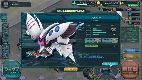 ガンジオ20150708-10