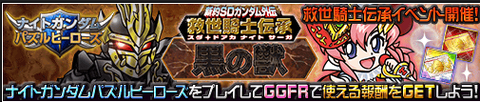NGPH→GGFR
