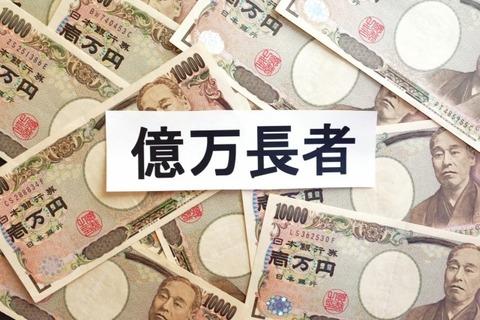 一億円払え