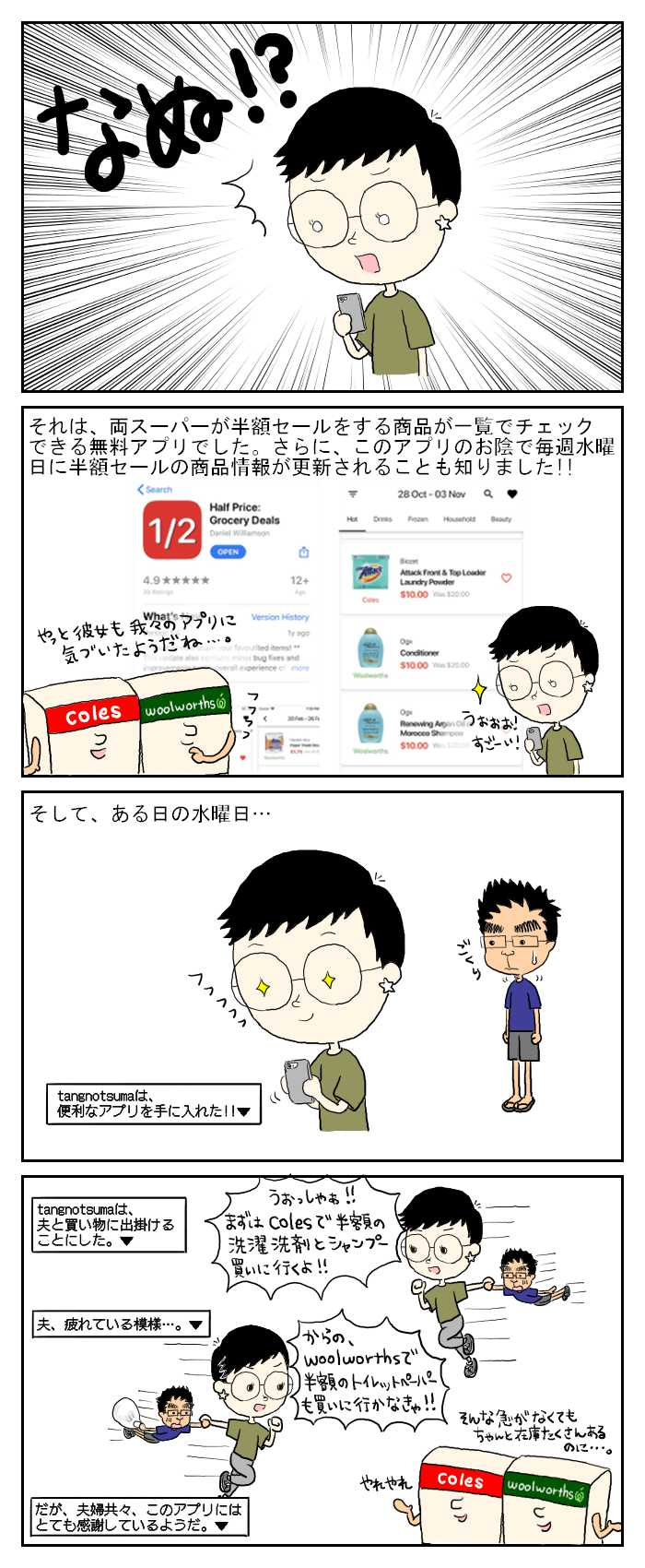 77_Useful App_jp_2