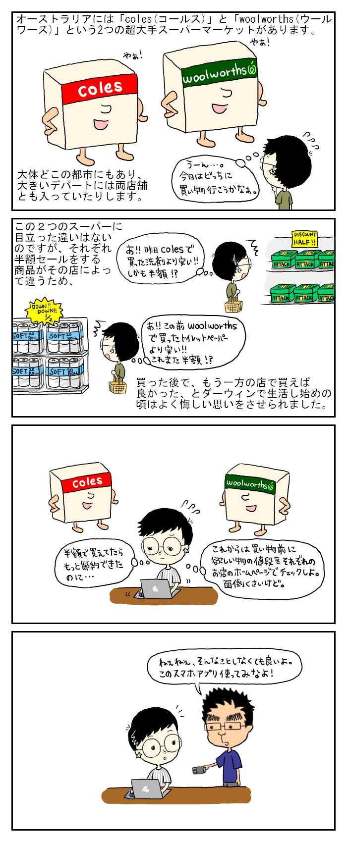 77_Useful App_jp_1