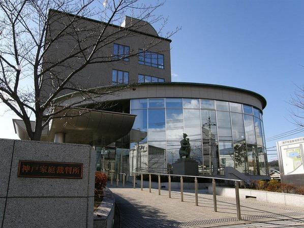 1024px-神戸家庭裁判所KOBE-KASAI